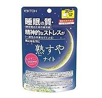 井藤漢方製薬 熟すやナイト 20日分 80粒 [機能性表示食品]