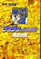 ジョジョの奇妙な冒険 (38) (集英社文庫―コミック版)