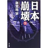 日本崩壊〈下〉 (ハヤカワ文庫JA)