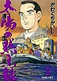 太陽の黙示録 第2部建国編(3) (ビッグコミックス)