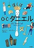 ぼくはO・C・ダニエル (鈴木出版の児童文学―この地球を生きる子どもたち)