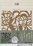 新編日本古典文学全集 (34) 大鏡 画像