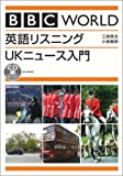 BBC WORLD 英語リスニング UKニュース入門 (CD book)
