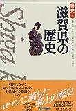 滋賀県の歴史 (県史)