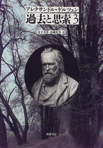 過去と思索〈3〉 / アレクサンドル ゲルツェン