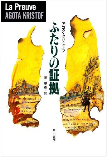 ふたりの証拠 (Hayakawa Novels)の詳細を見る