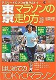 東京マラソンの走り方(COSMIC MOOK アスリートのソコが知りたい! vol. 3) (COSMIC MOOK アスリートのソコが知りたい! vol. 3)