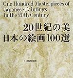 20世紀の美日本の絵画100選