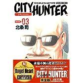シティーハンター ―Complete edition (Volume:03) (Tokuma comics)
