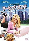 ジェシカ・シンプソンのワーキング・ブロンド[DVD]