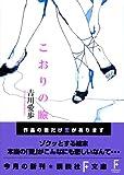 こおりの瞼 (講談社F文庫)