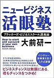 ニュービジネス活眼塾 アタッカーズ・ビジネススクール講義録