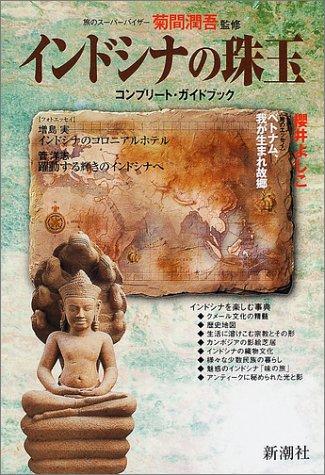 インドシナの珠玉 (コンプリート・ガイドブック)の詳細を見る