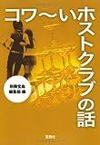 コワ?いホストクラブの話 (宝島SUGOI文庫)