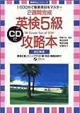 英検5級攻略本―2週間完成 (英検No.1シリーズ)
