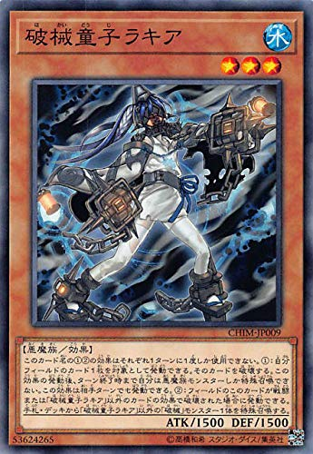 遊戯王 CHIM-JP009 破械童子ラキア (日本語版 ノーマル) カオス・インパクト