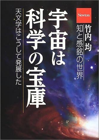 宇宙は科学の宝庫―竹内均 知と感銘の世界 (竹内均・知と感銘の世界)