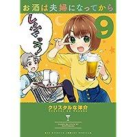 お酒は夫婦になってから(9) (ビッグコミックス)
