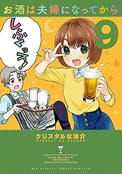 [クリスタルな洋介] お酒は夫婦になってから 第01-09巻