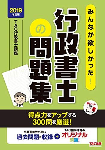 5110ISAo1uL - 行政書士試験対策)「みんなが欲しかった行政書士の問題集」を購入