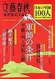 文藝春秋 SPECIAL (スペシャル) 2013年 12月号 [雑誌]