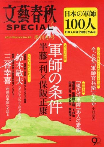 文藝春秋 SPECIAL (スペシャル) 2013年 12月号 [雑誌]の詳細を見る