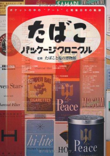 """たばこパッケージクロニクル―ポケットの中の""""アート""""と戦後日本の軌跡の詳細を見る"""