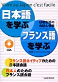CD付 日本語を学ぶ・フランス語を学ぶ