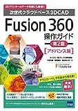 Fusion360操作ガイド アドバンス編―次世代クラウドベース3DCAD
