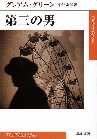第三の男 (ハヤカワepi文庫)の詳細を見る
