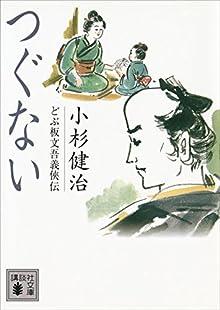 つぐない どぶ板文吾義侠伝 (講談社文庫)