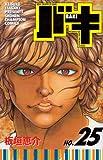 バキ―NEW GRAPPLER BAKI (No.25) (少年チャンピオン・コミックス)