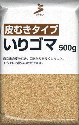 真誠 皮むきタイプ いりゴマ 袋500g