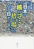 """日本が""""核のゴミ捨て場""""になる日 震災がれき問題の実像 画像"""