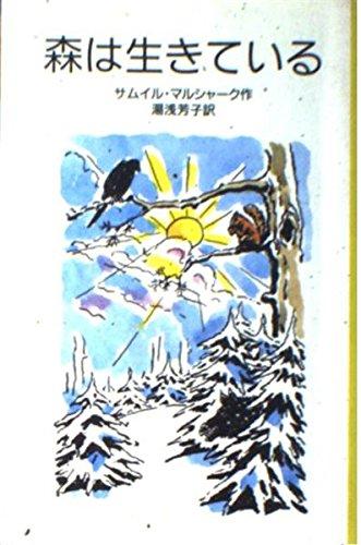 森は生きている (岩波少年文庫 (2007))の詳細を見る