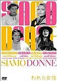われら女性  Gianni Franciolini [DVD]