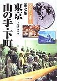 名作と歩く 東京山の手・下町〈第7集〉