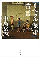 中島 岳志 (著)(24)新品: ¥ 529ポイント:16pt (3%)16点の新品/中古品を見る:¥ 399より