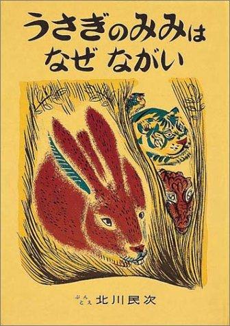 うさぎのみみはなぜながい (日本傑作絵本シリーズ)の詳細を見る