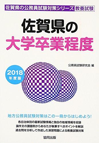 佐賀県の大学卒業程度 2018年度版 (佐賀県の公務員試験対策シリーズ)
