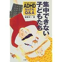 集中できない子どもたち―ADHD(注意欠陥・多動性障害)なんでもQ&A