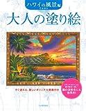 大人の塗り絵 ハワイの風景編