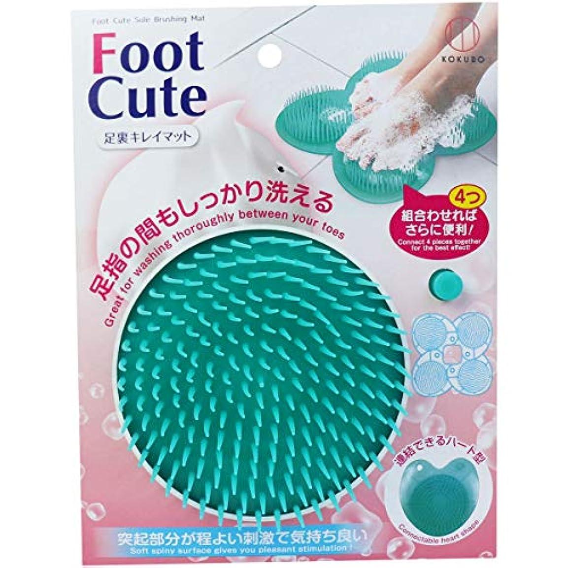 出席する振り子放送Foot Cute 足裏キレイマット グリーン KH-057×20個セット