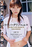 西野翔 カウントダウン plus H [DVD]