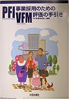 PFI事業採用のためのVFM評価の手引き