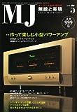 MJ無線と実験 2006年 05月号 [雑誌]