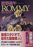 ROMMY (講談社文庫)
