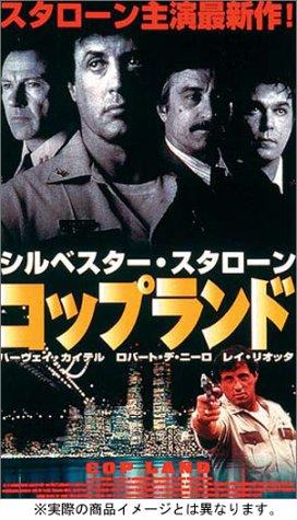 コップランド [DVD]