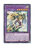 遊戯王 日本語版 20TH-JPB08 E・HERO グランドマン (ウルトラレア)