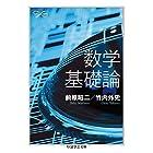 数学基礎論 (ちくま学芸文庫)
